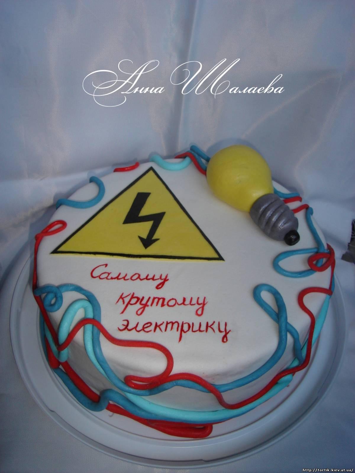 Поздравления инженера-энергетика с юбилеем